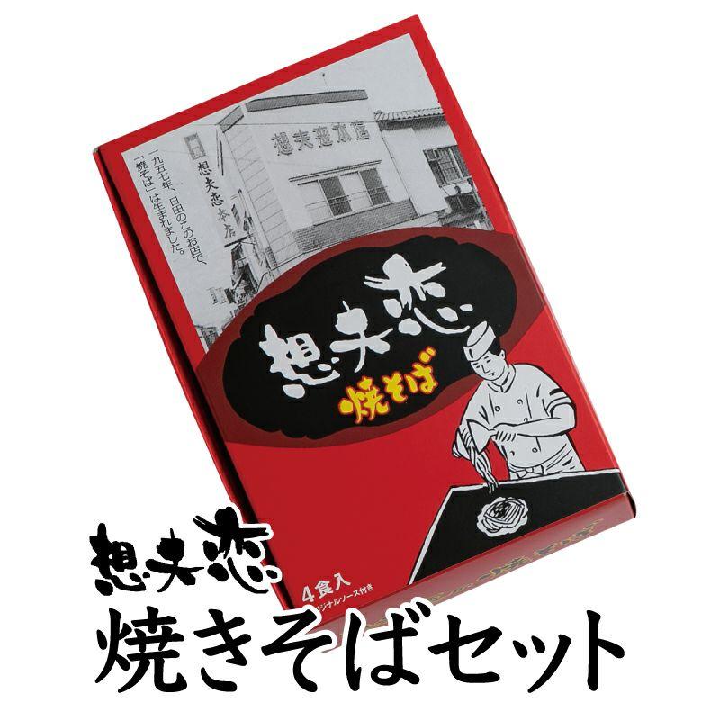 歴史と伝統の味を誇る焼きそば (1箱4食入り)