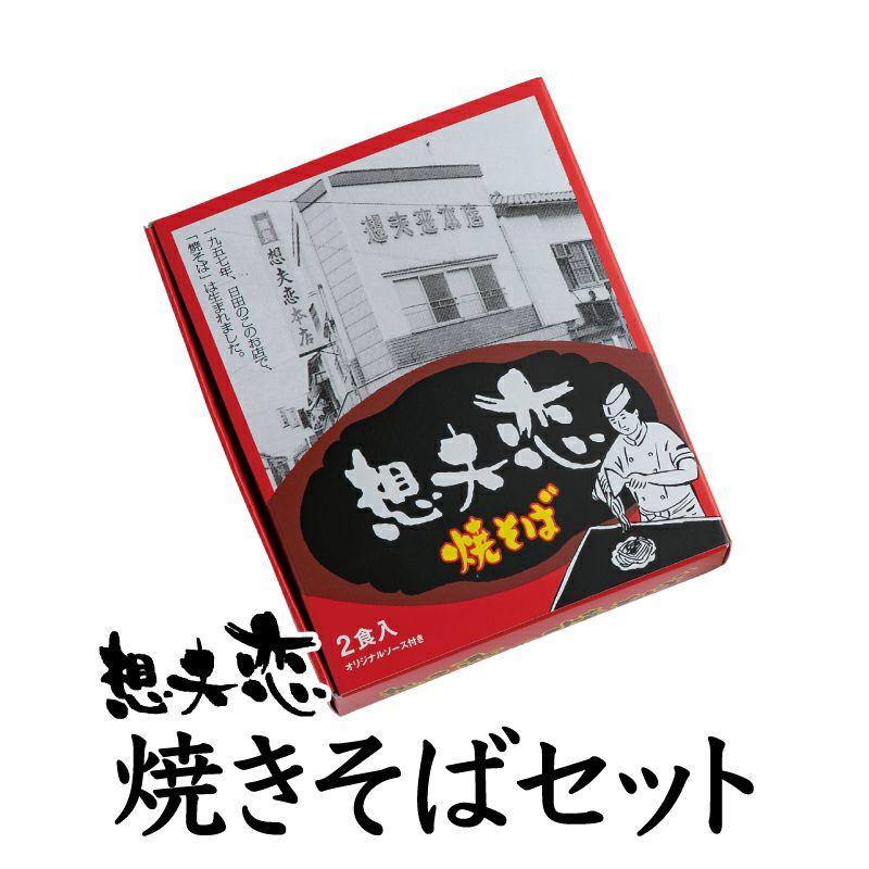 歴史と伝統の味を誇る焼きそば (1箱2食入り)