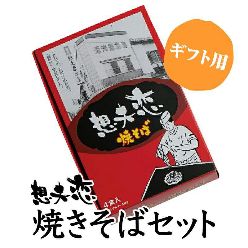 歴史と伝統の味を誇る焼きそばチルド(冷凍) 1箱(5袋入ギフトセット)